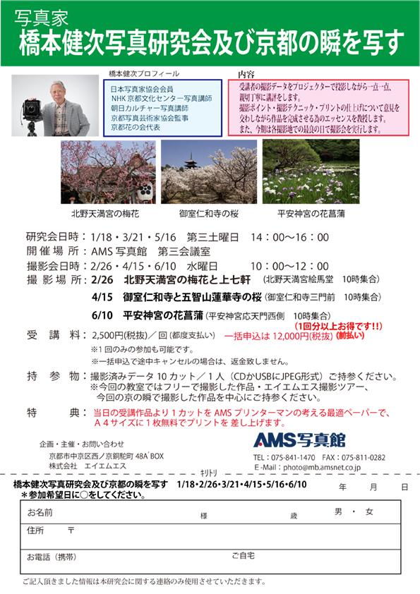 橋本健次写真研究会2020年前期(new).jpg