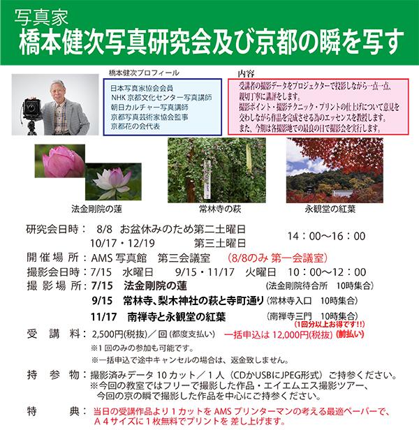 橋本健次写真研究会2020年後期.jpg