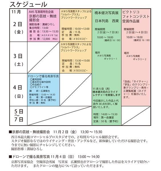 総合イベントチラシ.jpg