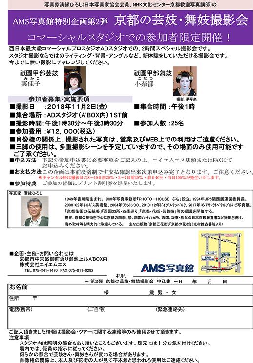 写真家溝縁ひろし舞妓撮影会.jpg