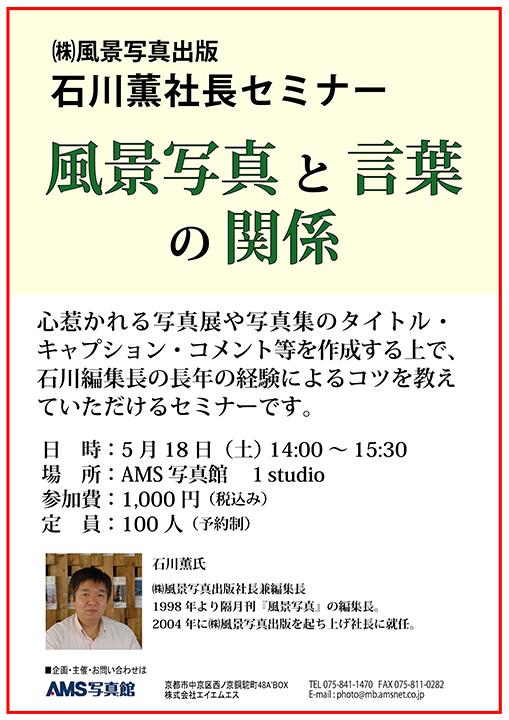 190402_石川編集長セミナーポスターB-FB.jpg