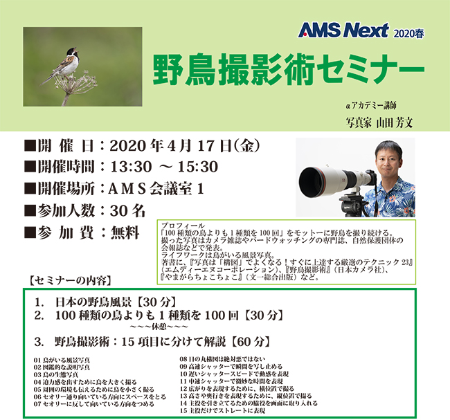 200417_yamada_.jpg