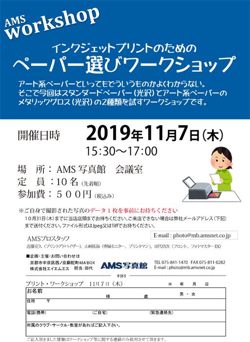 20191107ワークショップチラシ_web_.jpg