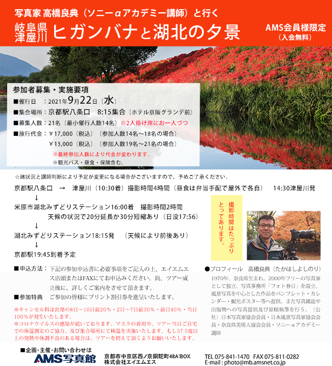 20210922_takahashi_web.jpg