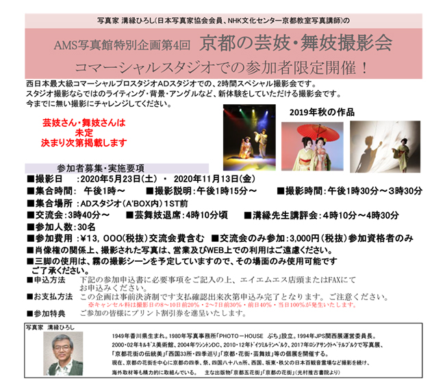 20_geimaiko_fb.jpg