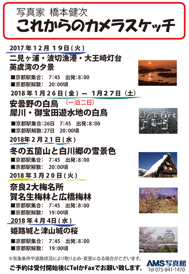 camerasukechi12-4.jpg