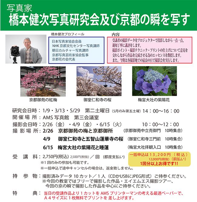 kaitei _hashimoto_2021_zennki_hp.jpg