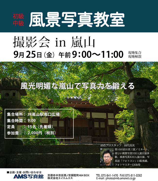 web_2020_fukeisyasin_arashiyama.jpg