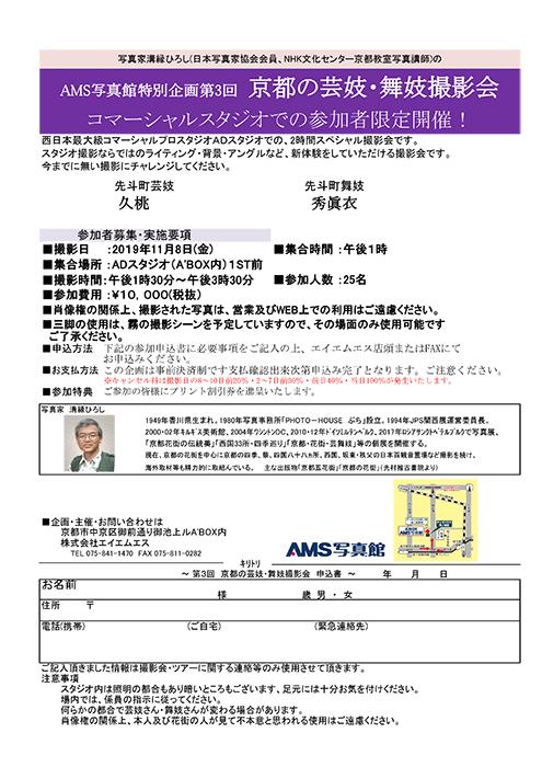 web_geimaiko19_.jpg