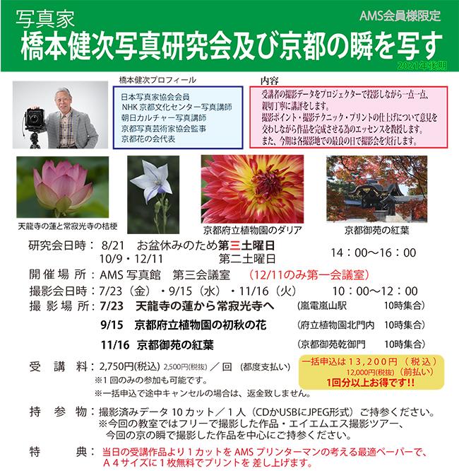 web_hashimotokyoushitsu_kouki_2021.jpg