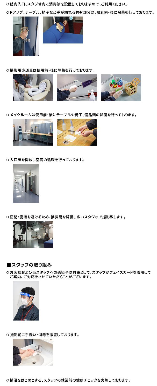 スタジオ感染予防対策_2.jpg