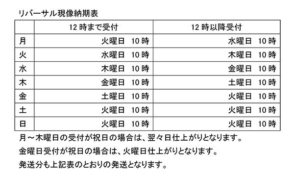 18_5現像納期変更のお知らせ-1.jpg