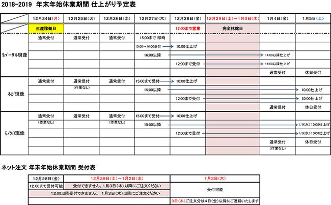 2018ー2019 年末年始休業期間 仕上り予定表.jpg