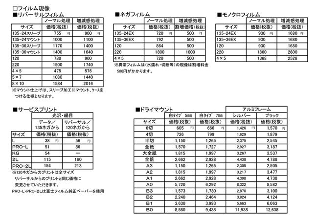 20_8価格改定のお知らせ.jpg