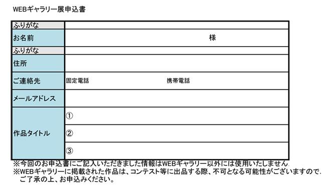 WEBギャラリー展申込書.jpg