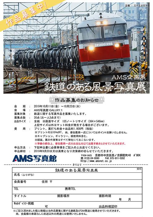 web_2019_10鉄道展.jpg